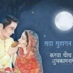 Karwa Chauth Upavas Hindi SMS Poem