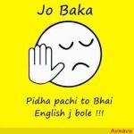 Jo baka Pidha pachi to Bhai english j bole