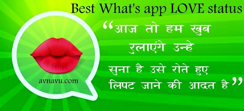 Love Status For Whatsapp In One Line : Best top 10 Lovely Romantic Hindi WhatsApp Status SMS quote