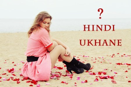 best-funny-hindi-ukhane-puzzles-question-answer