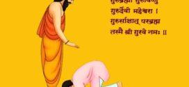 Guru Purnima Shayari SMS Bhakti Message