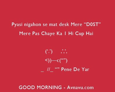 good-morning-ascii-sms-picture