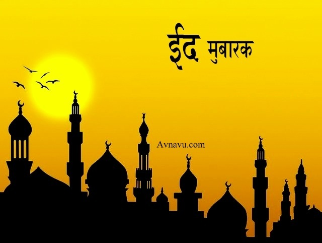 Two line Eid mubarak 2015 SMS shayari quotes latest collection