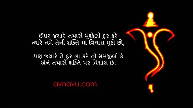 Inspiration Gujrati Quotes in two line short message