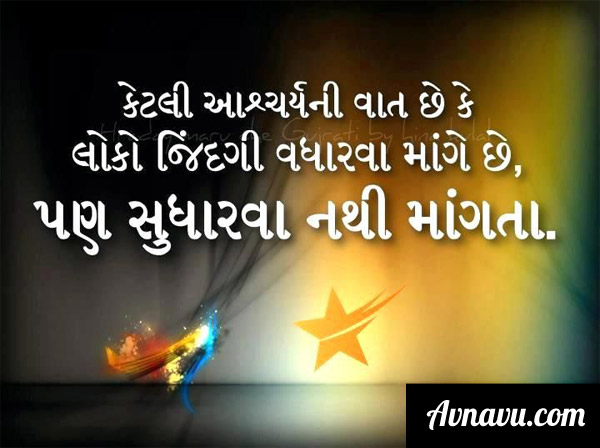best-inspiuration-quotes-in-Gujrati-language-two-line-short