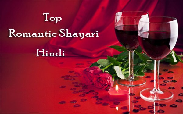 top romantic shayari in hindi